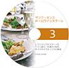 第3回:レストランでのスマートなワイン選び、料理との相性、ホストテイスティングの意味