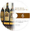 第6回:人気のイタリア、カリフォルニアワインの特徴を知る