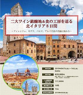 二大ワイン銘醸地&食の工房を巡る北イタリア8日間 ~フィレンツェ、モデナ、パルマ、アルバで食の真髄に触れる~ 6/7~14 <6泊8日> 募集開始!