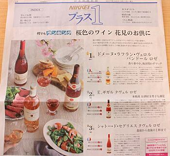 日経新聞NIKKEIプラス1「何でもランキング」、≪桜色のワイン 花見のお共に≫の審査員として参加、掲載されました