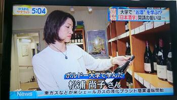 テレビ東京の経済情報・報道番組「ゆうがたサテライト」にて紹介されました