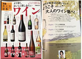 ぴあMOOK本 おとな図鑑「ワイン」 特集1≪ようこそ 大人のワイン塾へ!≫を松浦尚子が監修しました