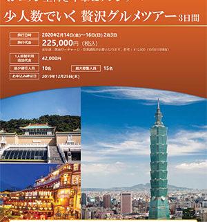2020/2/14(金)-16(日)【2泊3日】台北を食べ尽くす、ミシュラン星付き中華&フレンチへ~少人数でいく贅沢グルメツアー
