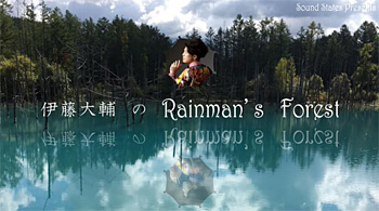 """""""旅するボーカリスト""""伊藤大輔さんの音楽番組「Rainman's Forest 特別編」に出演"""