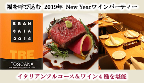 2019年 New Yearワインパーティー